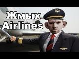 Жмых Airlines