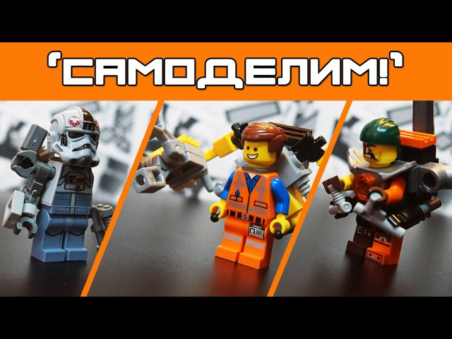 [LEGO-самоделки] Ninjago, STAR WARS, LEGO Movie - (фигурки, рука киборга и джетпак) ПРАВИЛА MFZ