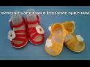 пинетки-сандалики (вязание крючком)/booties sandals knitting by crochet