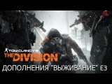 Tom Clancy's The Division - Тизер дополнения