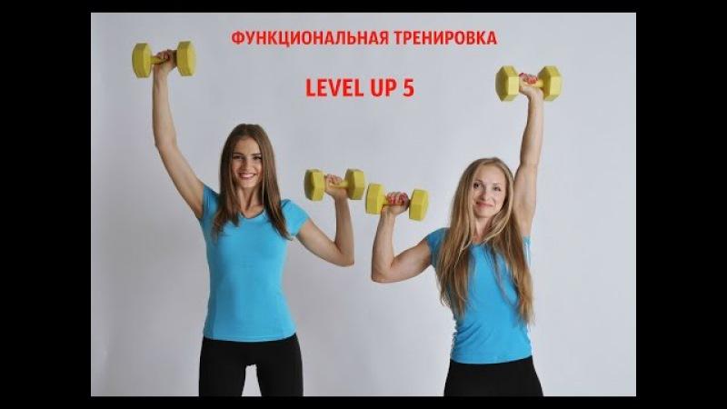Функциональная тернировка фитнес дома с каналом Fitberry LEVEL UP 5
