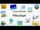 Kids' English | Месяцы на английском. Учим названия всех 12 месяцев на английском