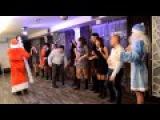 Ведущий Кирьяков Юрий (Дед Мороз+Снегурочка для взрослых)