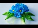 Незабудки к Пасхе, канзаши, цветы из лент, МК