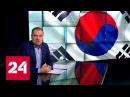 Геоэкономика Южная Корея - одна из лучших экономик. От 23.11.16
