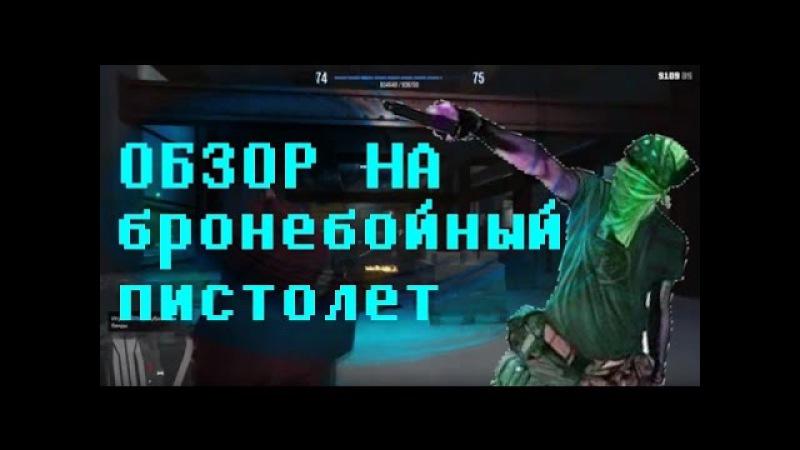 Оружие GTAV : бронебойный пистолет / Weapons for gtav : armor-piercing gun