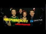 Видеобудка от Zaho Film на #ивтрешпати2017