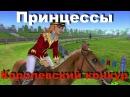 ИГРА для детей Принцессы - Королевский конкур - Игры про лошадей