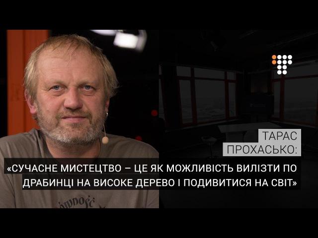 Павло Гудімов про сучасне мистецтво