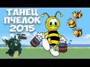 Танец пчёлок на осеннем утреннике 2014 в старшей группе.Муз. рук. Максюта Г. В.Dance of bees.