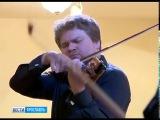 В Ярославле гала-концертом завершился музыкальный фестиваль Юрия Башмета