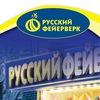 Русский Фейерверк, магазины салютов №1 в России