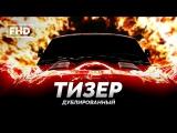 DUB | Тизер: «Овердрайв / Overdrive» 2017
