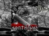 Страшные истории на ночь l Коптильня ( Smokehouse)