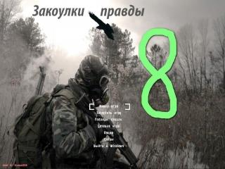 сталкер тч мод закаулки правды серия№ 8 (грязная работа)