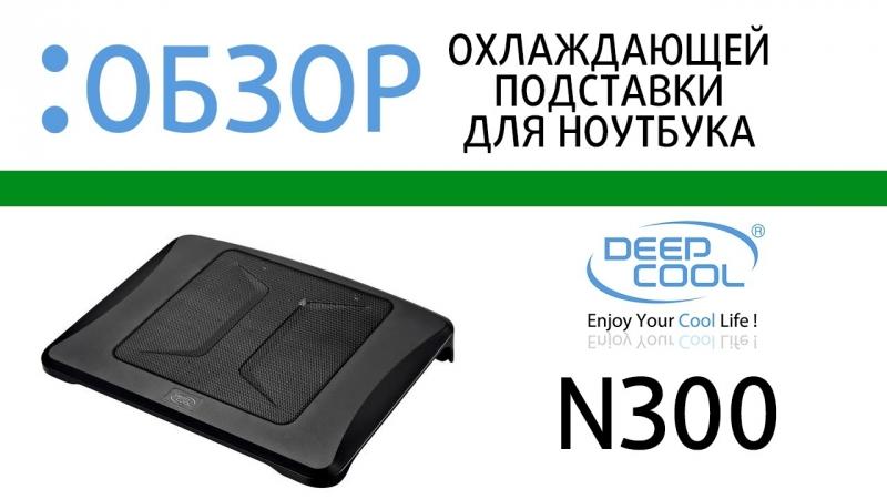 Обзор охлаждающей подставки Deepcool N300