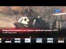 ПРОКАЗНИКИ ТУРЦИИ Воздушные инциденты на турецко сирийской границе с 2011 года