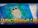 ТАИНСТВЕННЫЙ САД РАСКРАСКА АНТИСТРЕСС СОВА ДЖОАННА БЭСФОРД YulyaBullet