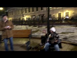 7 марта - Олег Акула (уличный музыкант) работаем на Чистых.