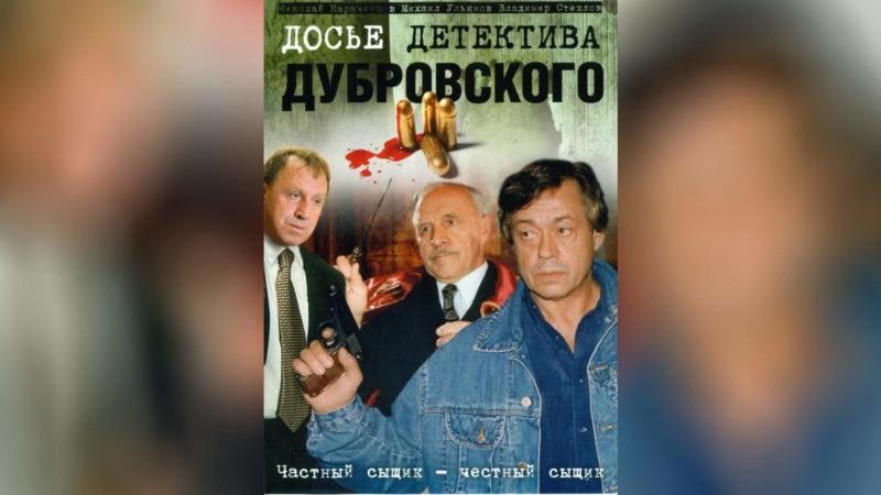 Досье детектива Дубровского (1999) |