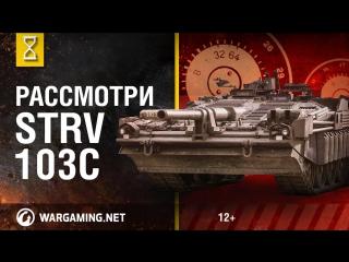 Рассмотри Strv 103C. В командирской рубке. Часть 1 [World of Tanks] (1)