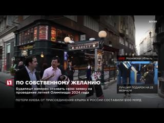 Будапешт хочет отказаться от проведение летней Олимпиады 2024 года
