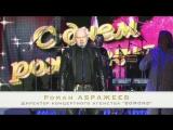 АЛЛА Выступление Р. Абражеева концерт