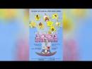 1001 сказка Багза Банни (1982)   Bugs Bunny's 3rd Movie: 1001 Rabbit Tales