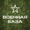 ВОЕННАЯ БАЗА | Камуфляж и армейское снаряжение