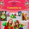 Студия праздников FunnyAnny. Клоуны в Минске.