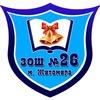 Загальноосвітня школа І-ІІІ ступенів №26 Житомир