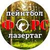 Пейнтбол Лазертаг Лучный тир ФОРС Пермь