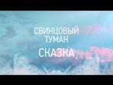 Свинцовый Туман - Сказка (сингл, 2016)