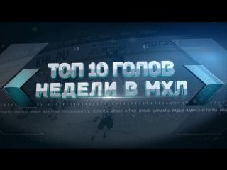 Лучшие голы 16-17 недель МХЛ