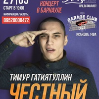 Анкета Серёжа Зубков