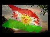 Русский перевод-Курдского национального гимна ''Эй, Ракиб! (Эй Враг)
