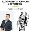 АДВОКАТЫ ♔ ЮРИСТЫ ♖ АРБИТРАЖ ♗ ДТП ♘ КРАСНОЯРСК