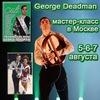 George Deadman. Открытые классы в Москве