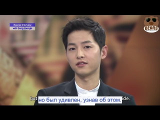 [FSG Bears] Special interview with Song Joongki [Ver.2] (рус.саб)