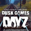 DayZ Standalone: DUSK GAMES Все о игре!