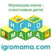 Игромама: играющая мама - счастливые дети!
