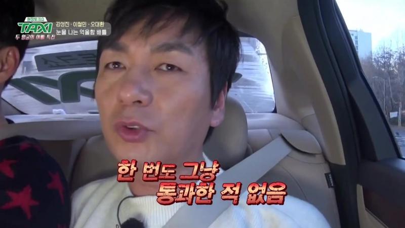 Taxi 170125 Episode 462 이철민, 강성진, 오대환