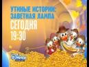 «Утиные истории_ Заветная лампа» на Канале Disney
