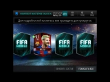 FIFA MOBILE | МНЕ ВЫПАЛ МЕССИ