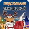 Подслушано Ленинский Район (official) Челябинск