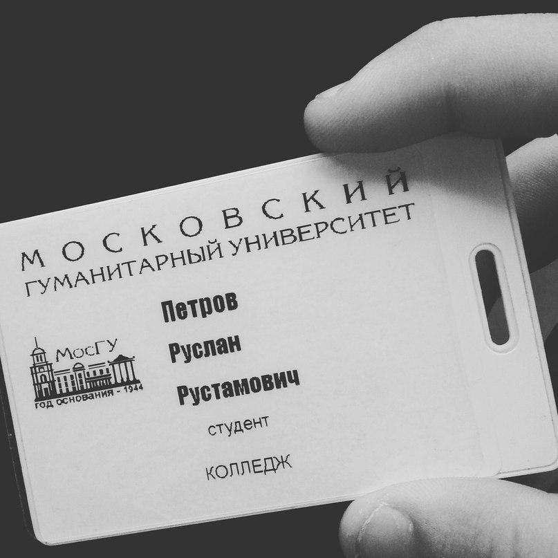 Руслан Петров | Москва