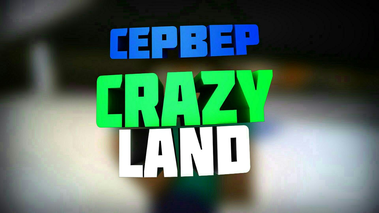 Сервер CrazyLand!