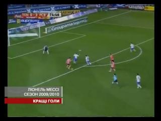 Vidmo_org_Luchshie_goly_Lionel_Messi_Super_futbol.жака