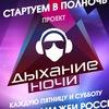 «Дыхание ночи» в «Максимилианс» Казань