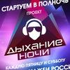«Дыхание ночи» в «Максимилианс» Уфа